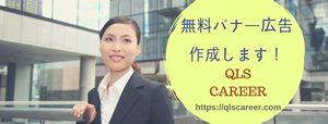 QLS Career Recruit Job Search Toronto Canada